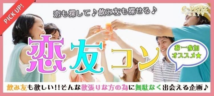 『長野』カードゲーム交流♪恋友コン