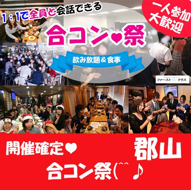 第14回 郡山合コン祭!出会える☆