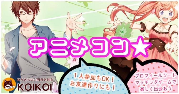 金曜夜はアニメコン札幌