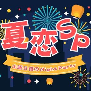 土曜日夜の夏恋SP♪~宇部