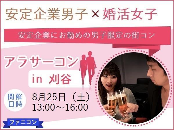 安定企業男子×婚活女子in刈谷