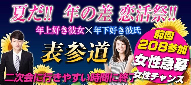 第59回 表参道300名★年の差恋活パーティー