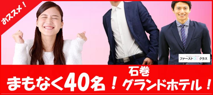 第2回 石巻PREMIUM恋活パーティー