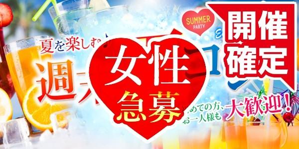 20代限定♪サマーコン@徳山