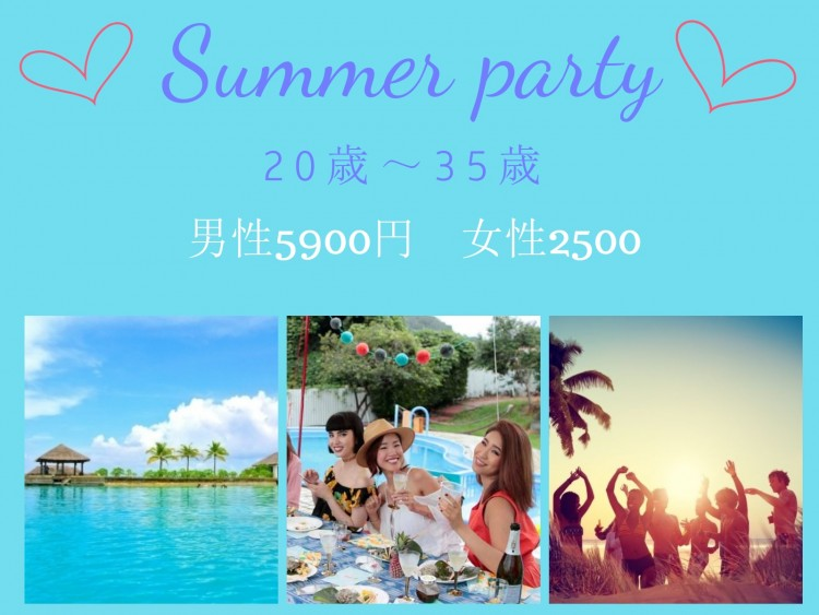 Summerpartyコン