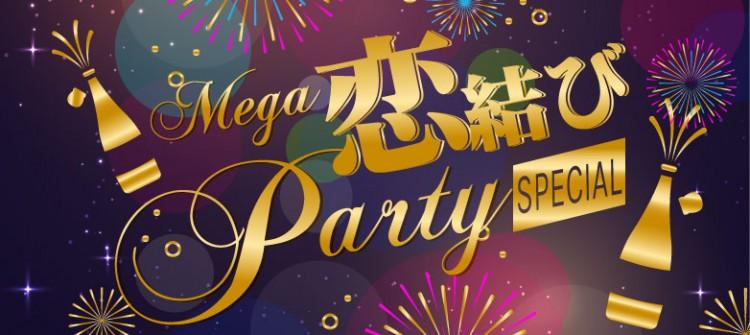 スペシャルカップリングパーティー@下関