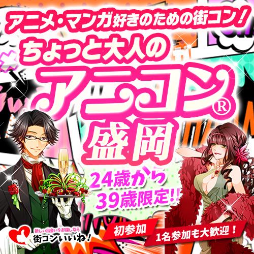 アニメ好きの街コン「大人のアニコン盛岡」