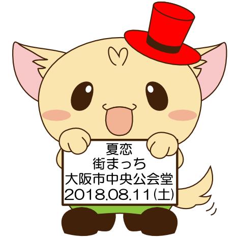 街まっち 夏恋@大阪市中央公会堂 恋婚活