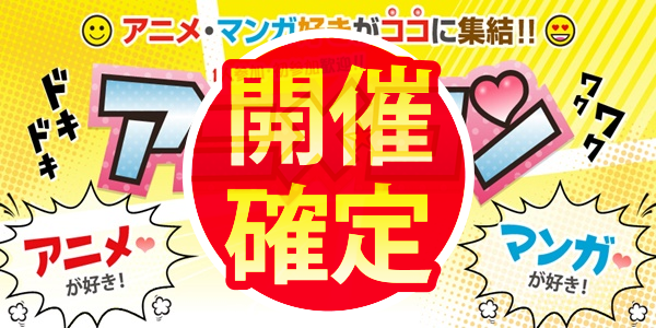 金曜開催!平日夜の同世代アニメコン@金沢