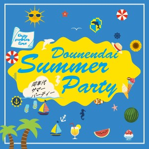 〈SUMMER-PARTY〉@滋賀