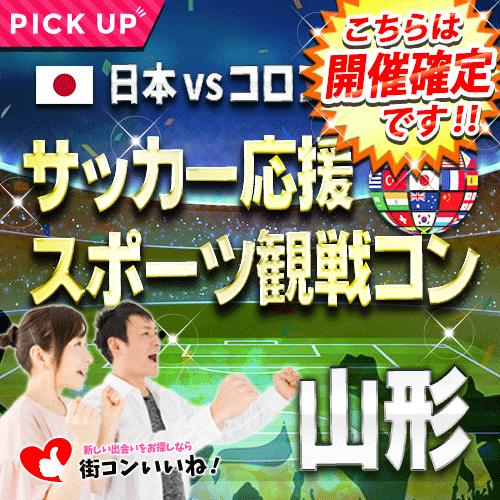 サッカー応援「スポーツ観戦コン山形」