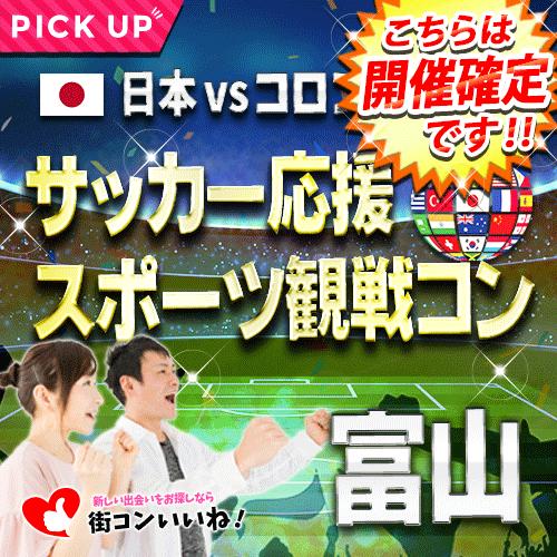 サッカー応援「スポーツ観戦コン富山」