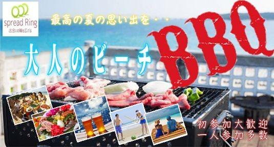 大人のビーチBBQコンin江ノ島