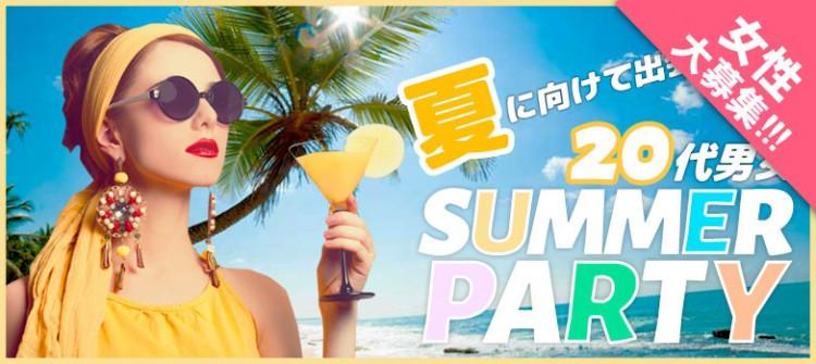 20代男女〈SUMMER-PARTY〉