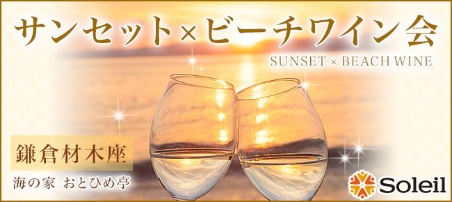 鎌倉ビーチ×サンセットワイン会 @鎌倉