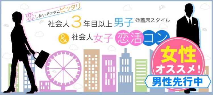社会人男女の恋活コン-長崎