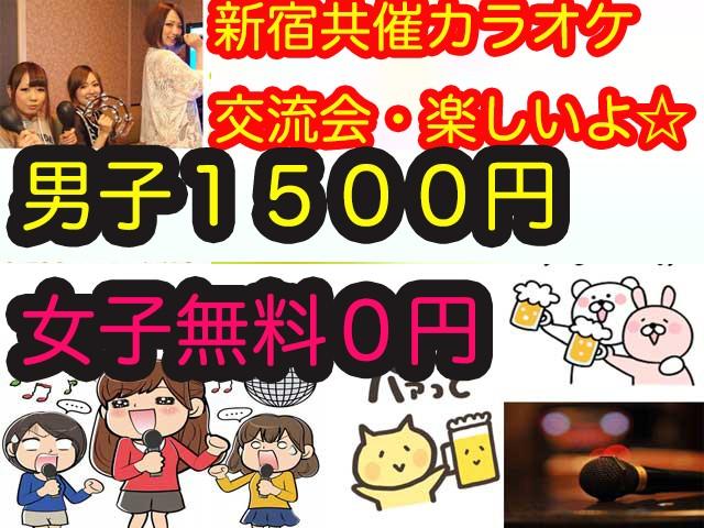 8.18(土)新宿交流パーティ☆カラオケ