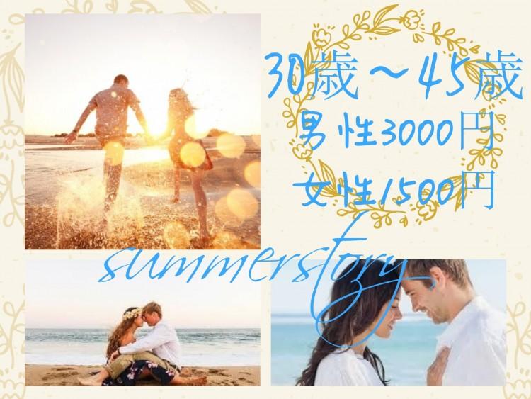 恋活Summerparty