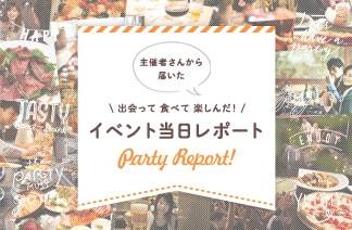 主催者による当日レポート