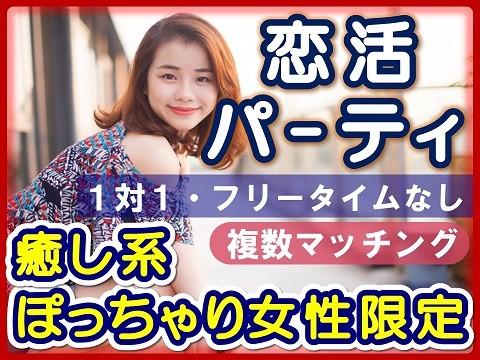 第1回 群馬県大泉町・恋活&婚活パーティ1