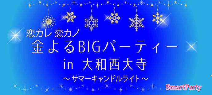 恋カレ恋カノ金よるBIGパーティー