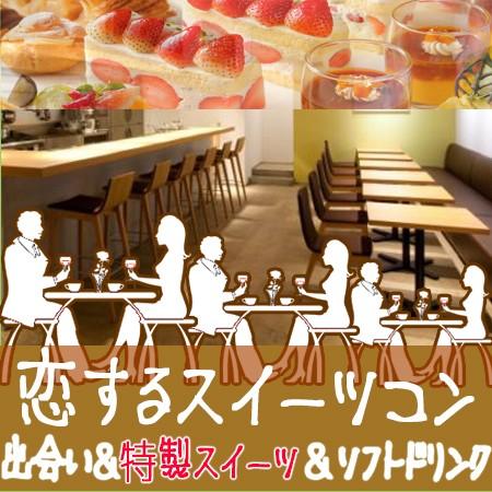 恋するカフェスイーツコン
