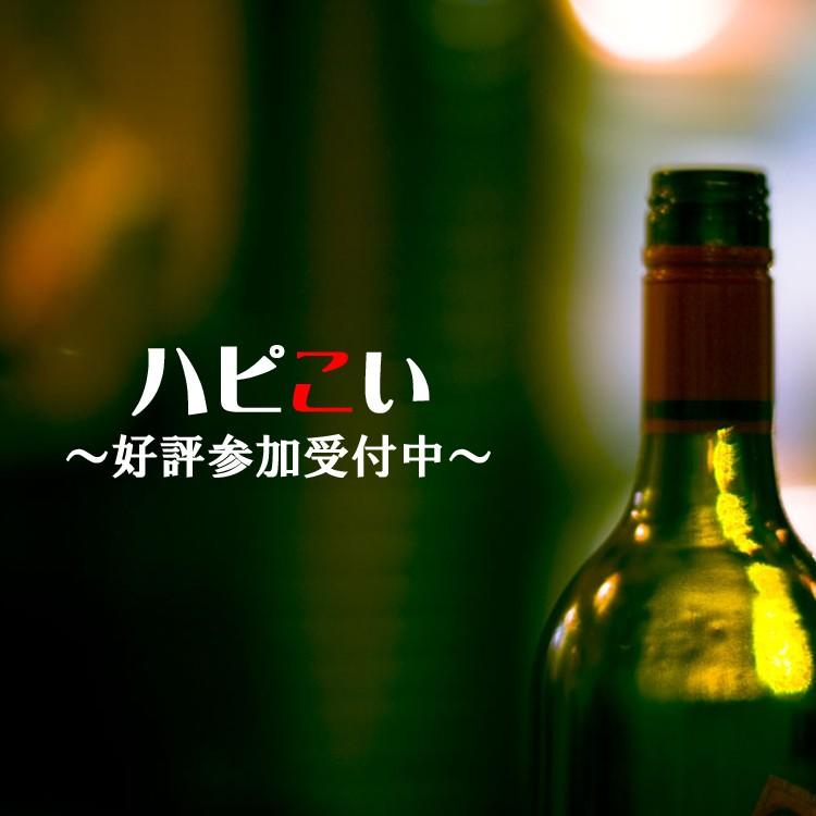 第61回 山形街コン 6周年大感謝祭!!