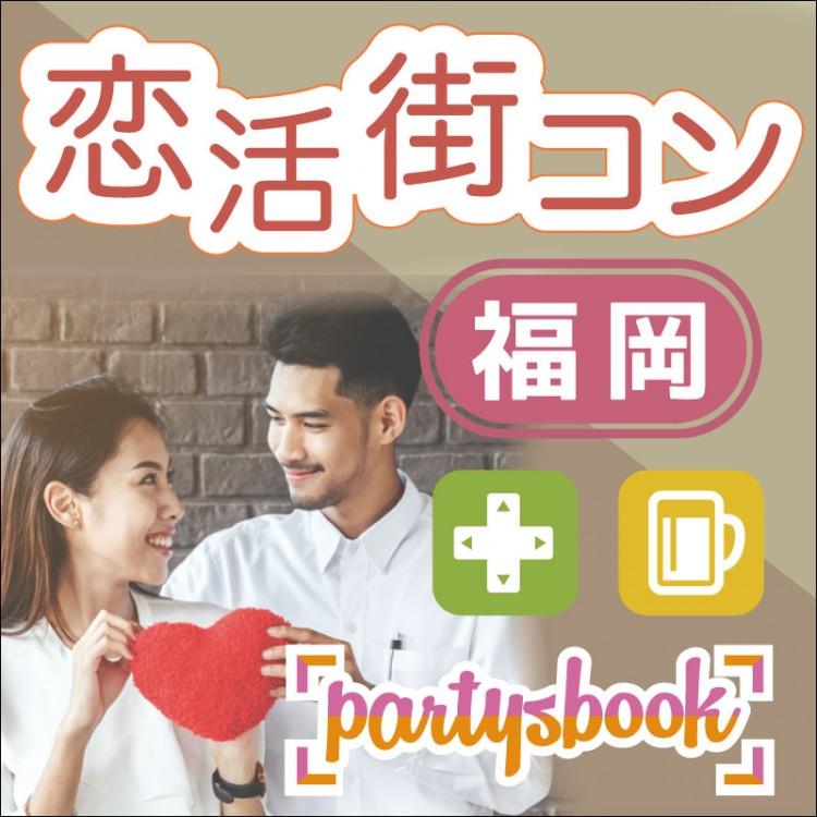 《福岡》恋活街コン- 1人参加限定編 –