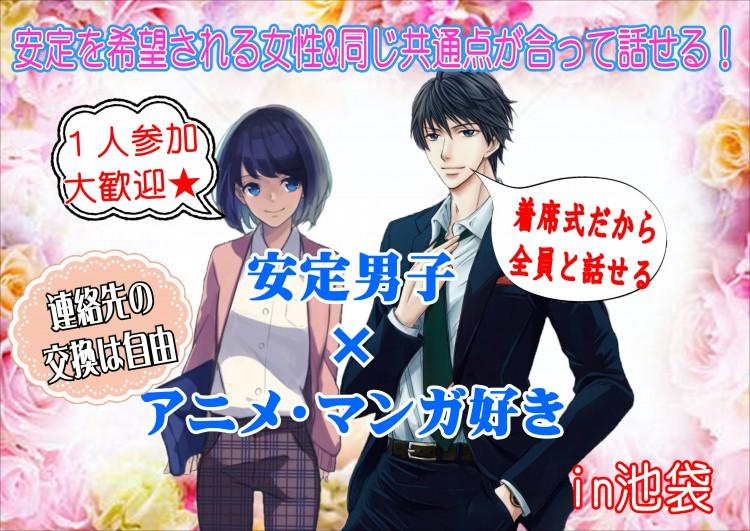 第10回 【安定男子】×アニメ・マンガ好きin池袋