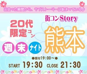 20代限定コン@熊本(8.25)夜開催