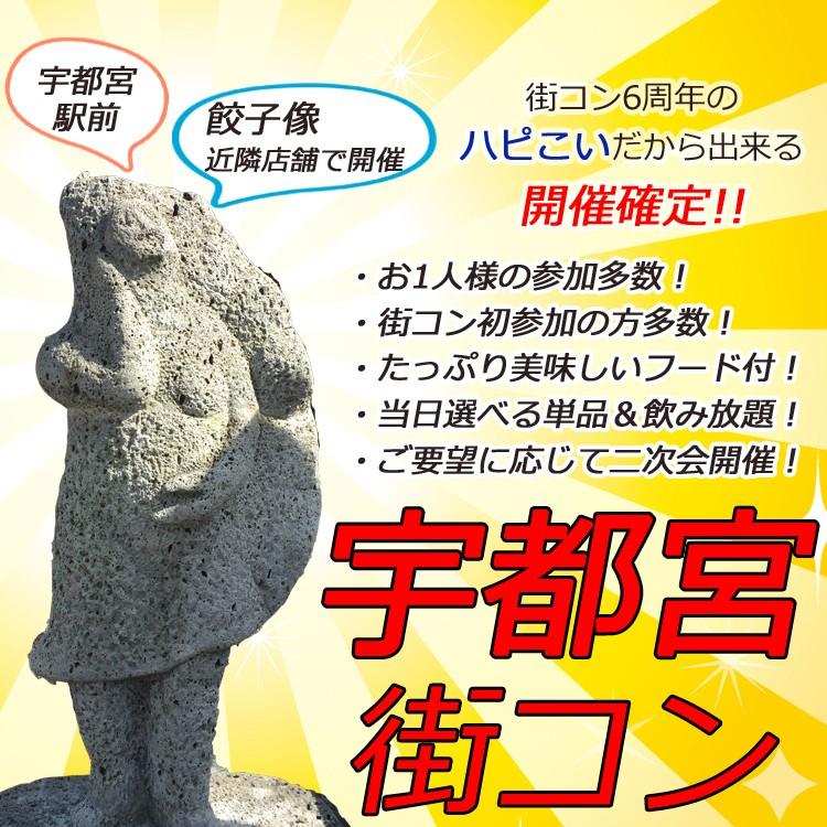 宇都宮コン 6周年大感謝祭!!