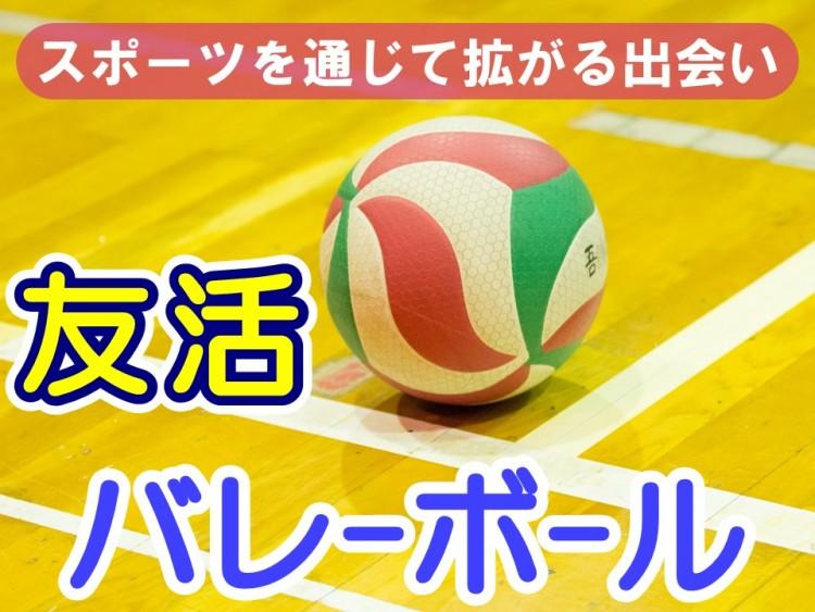 第3回 群馬県前橋市・友活バレーボール3