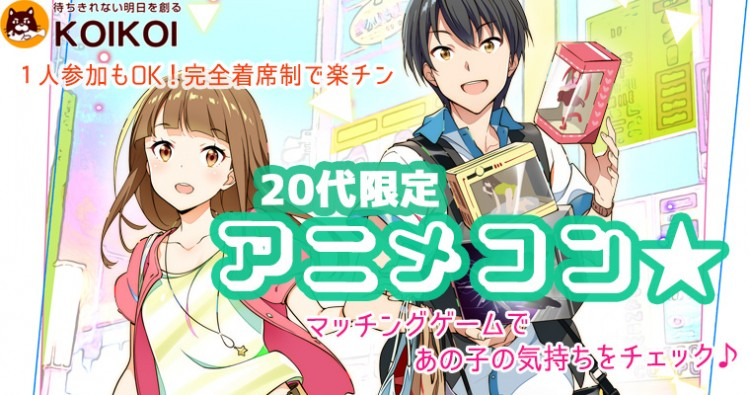 金曜夜は20代限定アニメコン仙台