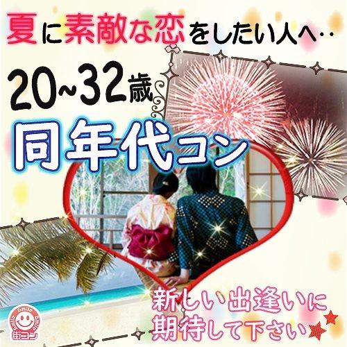 夏恋☆同年代コン福井 福井県