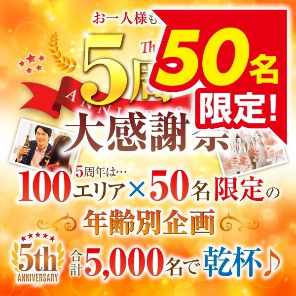 20代限定♪5周年大感謝祭in福井