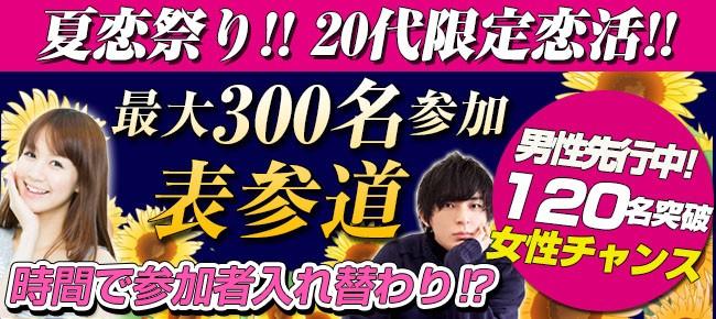 第77回 表参道300名★20代限定恋活パーティー