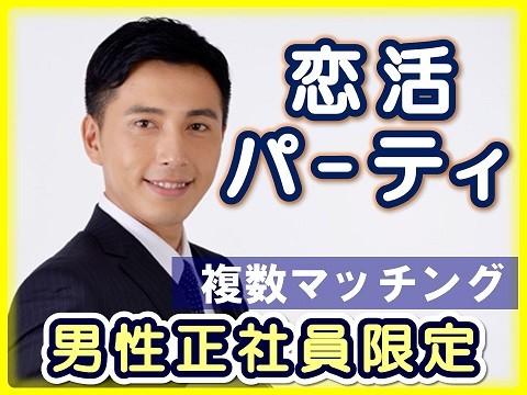群馬県桐生市・恋活&婚活パーティ2