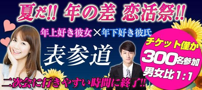 表参道300名★年の差恋活パーティー