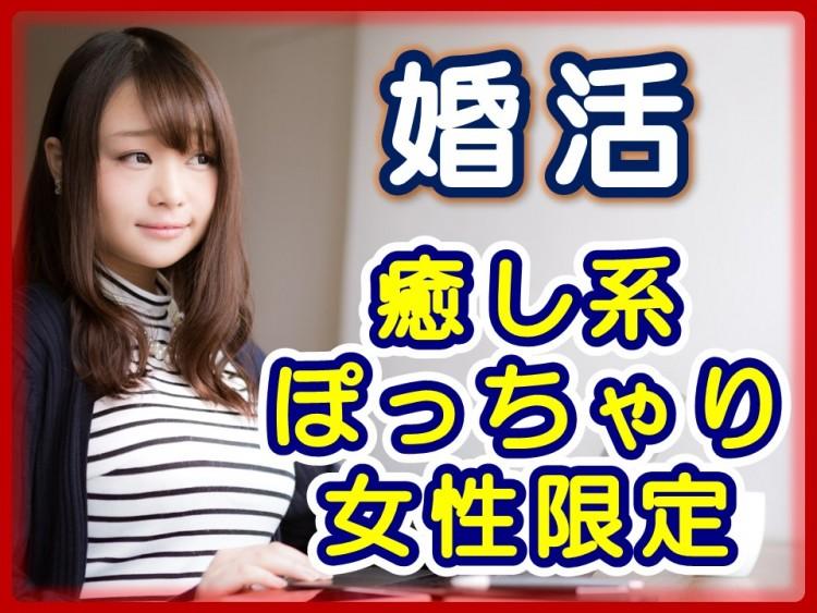 群馬県伊勢崎市・婚活パーティー46