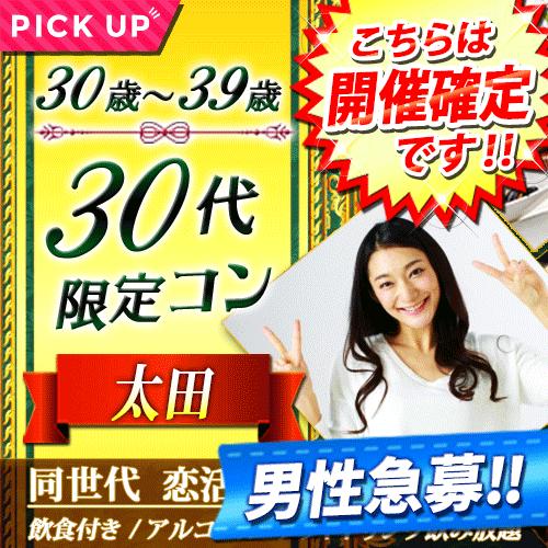 30代限定コンin太田