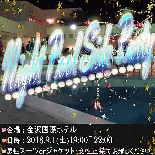 ナイトプールサイドパーティーin金沢