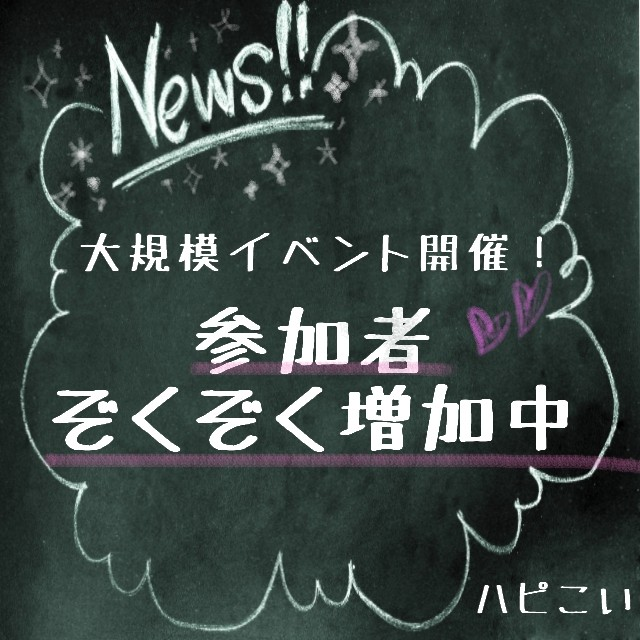 第53回 福島街コン 6周年大感謝祭!!