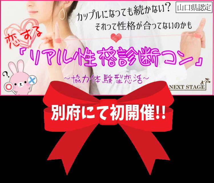 【初上陸】恋する★リアル性格診断コン★