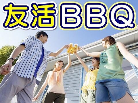 高崎市・友活BBQ大会2018ラスト