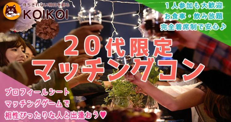 土曜夜は20代限定マッチングコン札幌