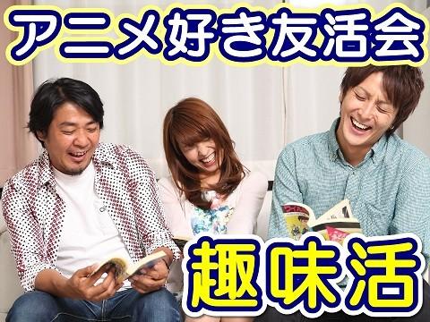 群馬県高崎市・アニメ友活会4