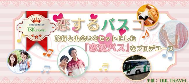 TKK TRAVEL 婚活バスツアー
