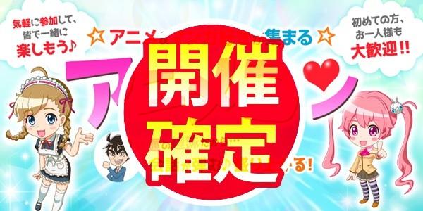 同世代のアニメコン@那覇市松山