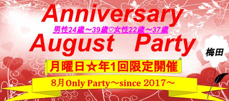 Anniversary August