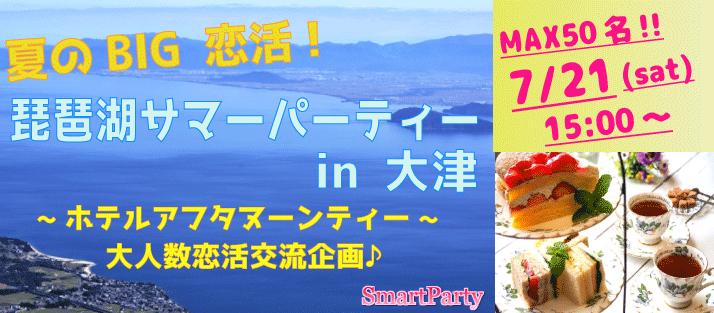BIG恋活♪琵琶湖サマーパーティー!